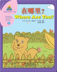 华语阅读金字塔·2级·2.在哪里?