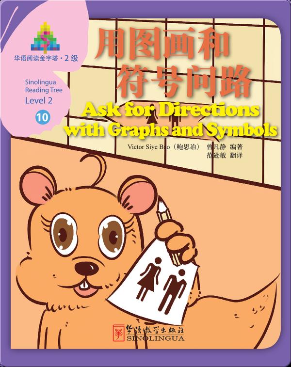 华语阅读金字塔·2级·10.用图画和符号问路