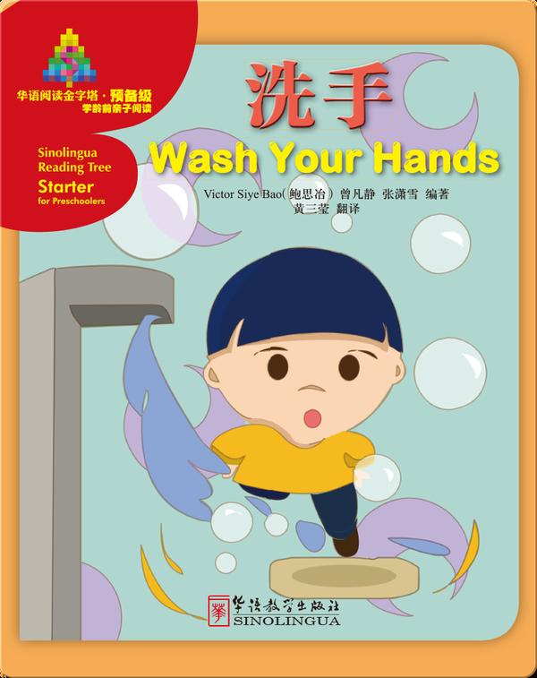 华语阅读金字塔·预备级·8.洗手