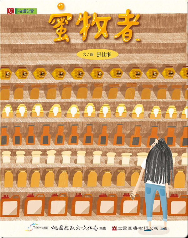 蜜牧者: The Honey Farmers