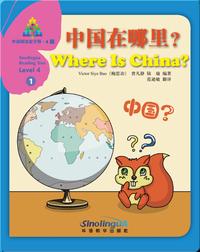华语阅读金字塔·4级·1.中国在哪里?