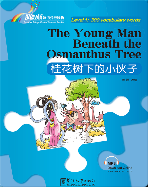 桂花树下的小伙子(第1级:300词)/ The Young Man Beneath the Osmanthus Tree