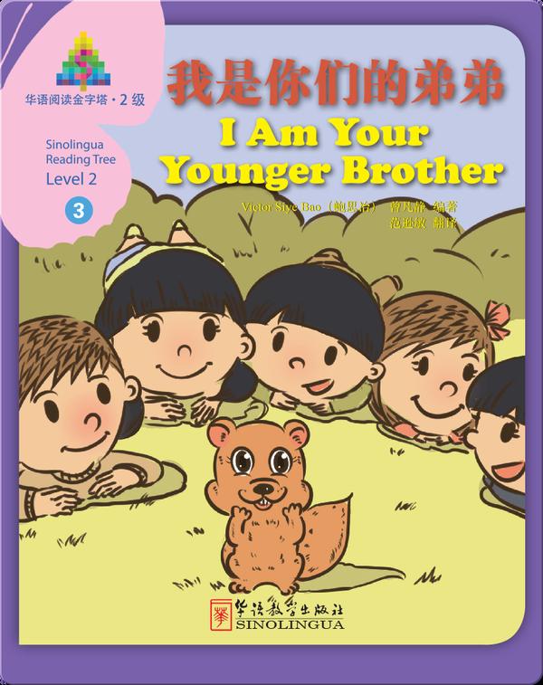 华语阅读金字塔·2级·3.我是你们的弟弟