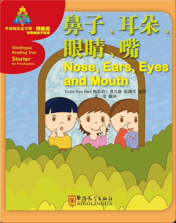 华语阅读金字塔·预备级·1.鼻子、耳朵、眼睛、嘴