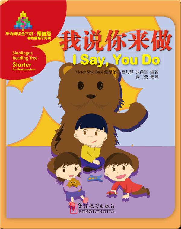 华语阅读金字塔·预备级·9.我说你来做