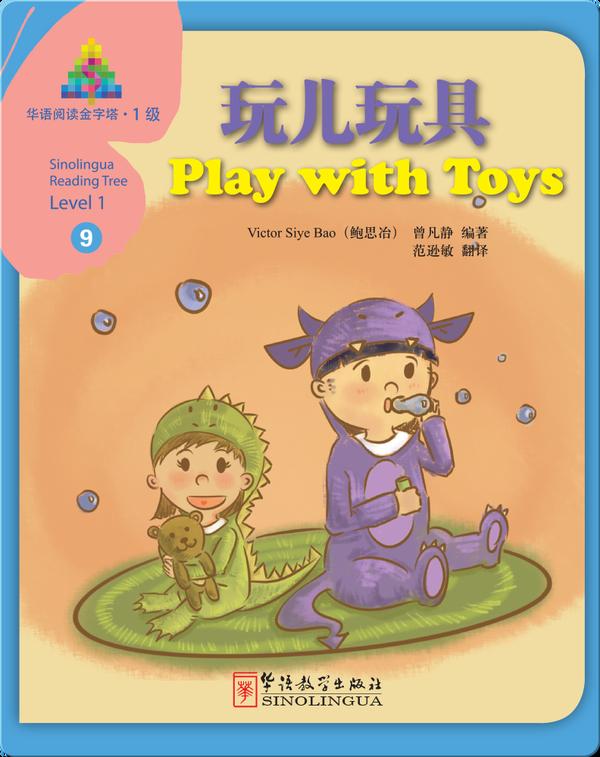 华语阅读金字塔·1级·9.玩儿玩具