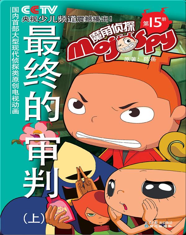 魔角侦探——15.最终的审判(上)