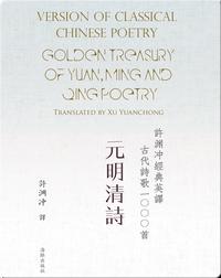 Golden Treasury of Yuan, Ming and Qing Poetry | 许渊冲经典英译古代诗歌1000首 元明清诗