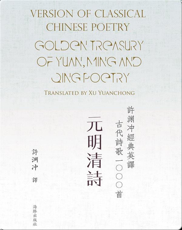 Golden Treasury of Yuan, Ming and Qing Poetry   许渊冲经典英译古代诗歌1000首 元明清诗