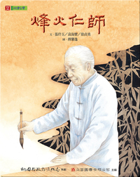 烽火仁師: The Philanthropic Teacher