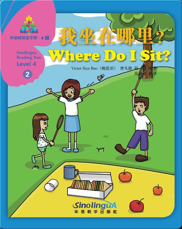 华语阅读金字塔·4级·2.我坐在哪里?