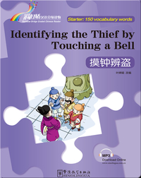 摸钟辨盗(入门级:150词)/ Identifying a Thief by Touching a Bell