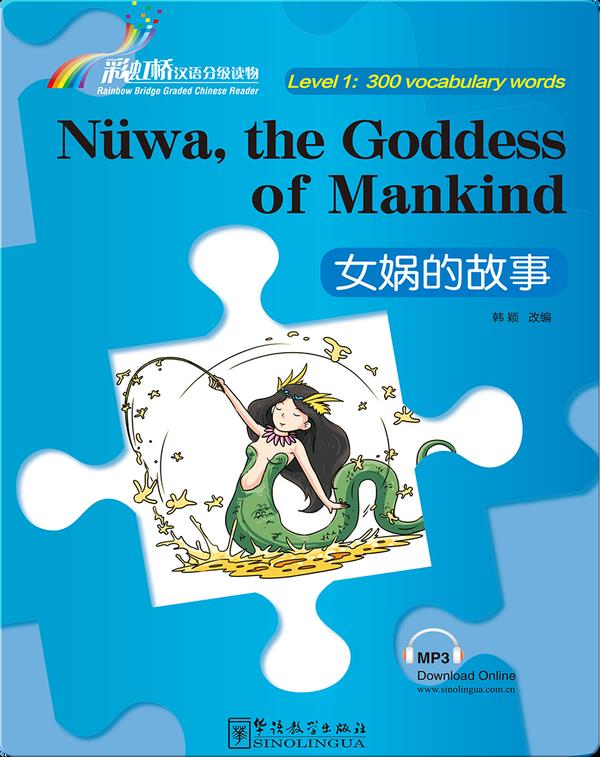 女娲的故事(第1级:300词)/ The Story of Nüwa, the Goddess of Mankind