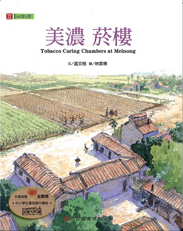 美濃 菸樓  / Tobacco Curing Chambers at Meinong