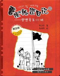曹操的秘密日记⑤:梦想号五(1)班