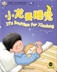 我的第一本中文故事书:小龙要睡觉