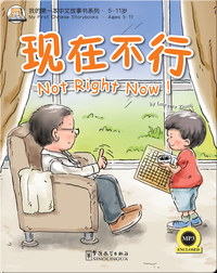 我的第一本中文故事书:现在不行