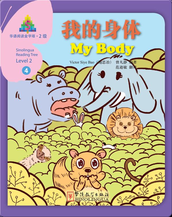 华语阅读金字塔·2级·4.我的身体