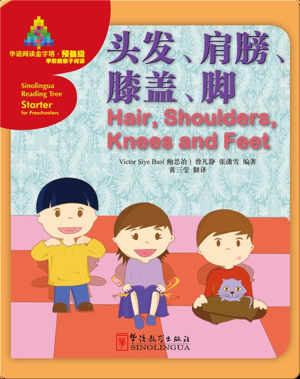 华语阅读金字塔·预备级·2.头发、肩膀、膝盖、脚