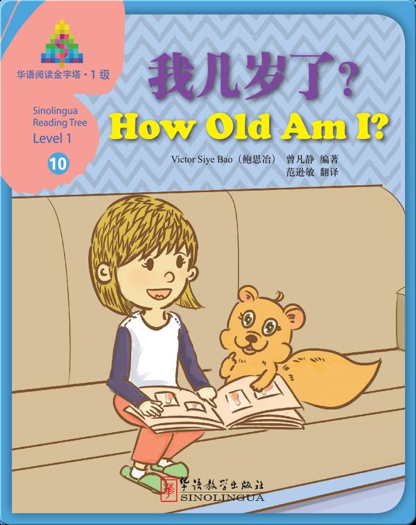 华语阅读金字塔·1级·10.我几岁了?