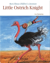Little Ostrich Knight | 中国儿童文学走向世界精品书系·鸵鸟小骑士(English 英)