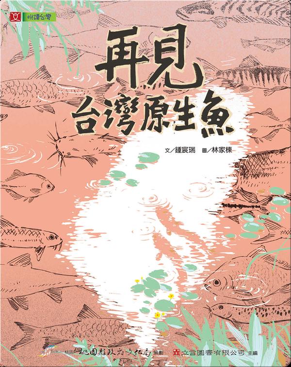 再見台灣原生魚: See You Again, Taiwan's Indigenous Fish Species