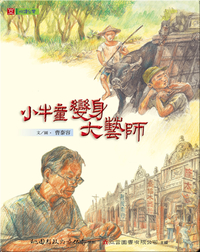 小牛童變身大藝師: The Buffalo Boy Who Turned into a Master Craftsman