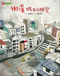 街溪 城市的蛻變: The Old Street Creek: The Transformation of the City