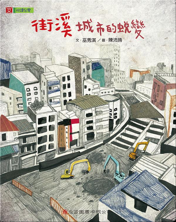 街溪 城市的蛻變: The Old Street Creek: The Transformation of the City