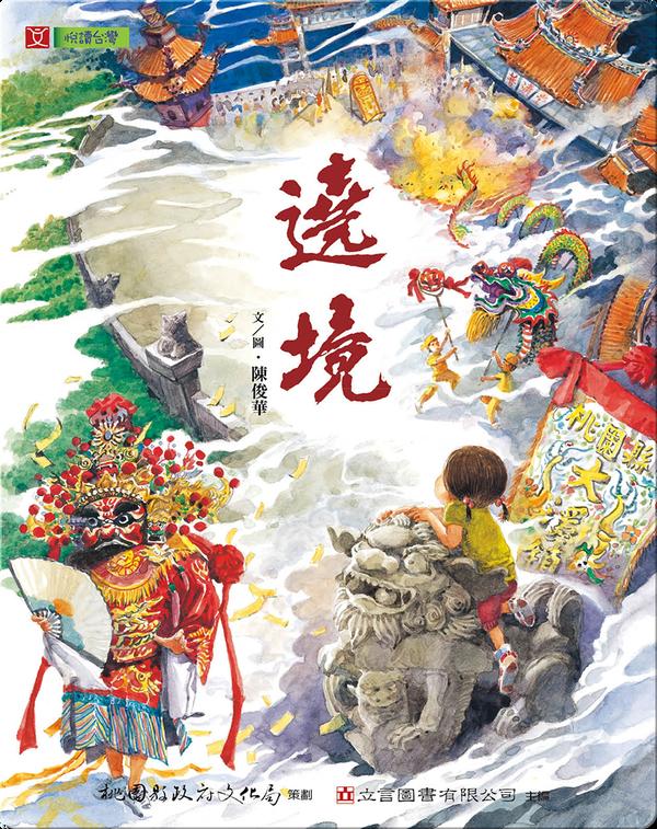 遶境: The Temple Festival Procession