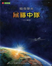 暗夜榮光 黑貓中隊: Glory In the Dark: The Black Cat Squadron