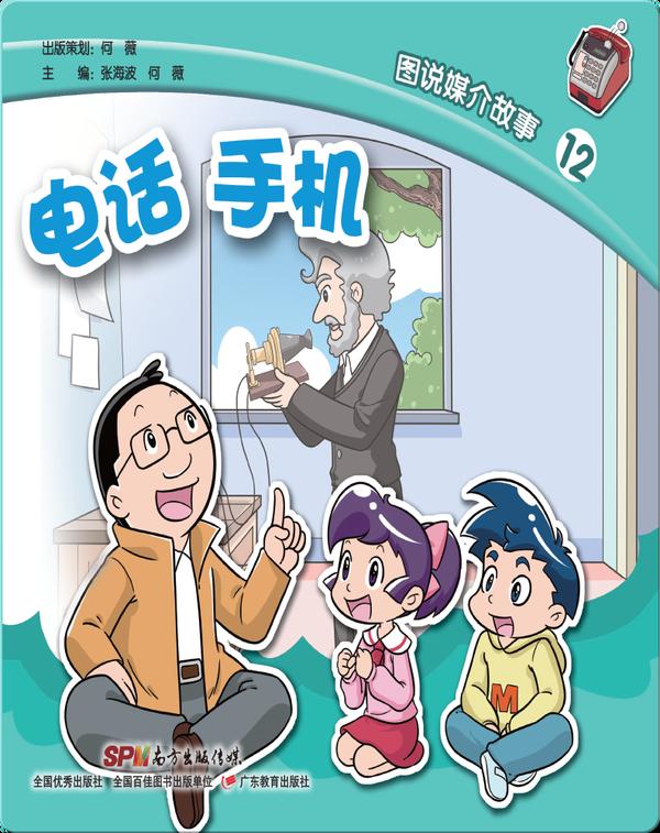 图说媒介故事12.电话 手机