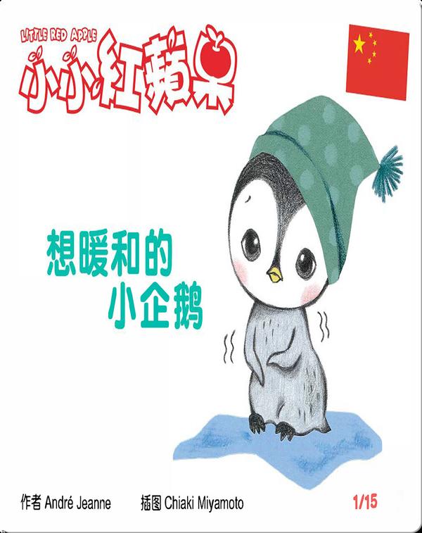 想暖和的小企鹅 (Simplified) The Chilly Penguin