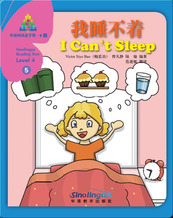 华语阅读金字塔·4级·5.我睡不着