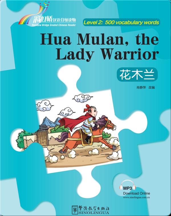 花木兰(第2级:500词)/ Hua Mulan, the Lady Warrior