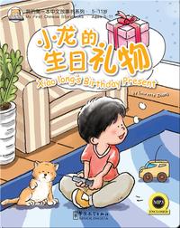我的第一本中文故事书:小龙的生日礼物