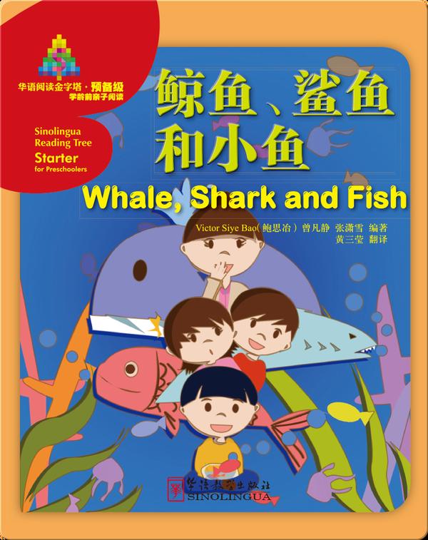 华语阅读金字塔·预备级·3.鲸鱼、鲨鱼和小鱼