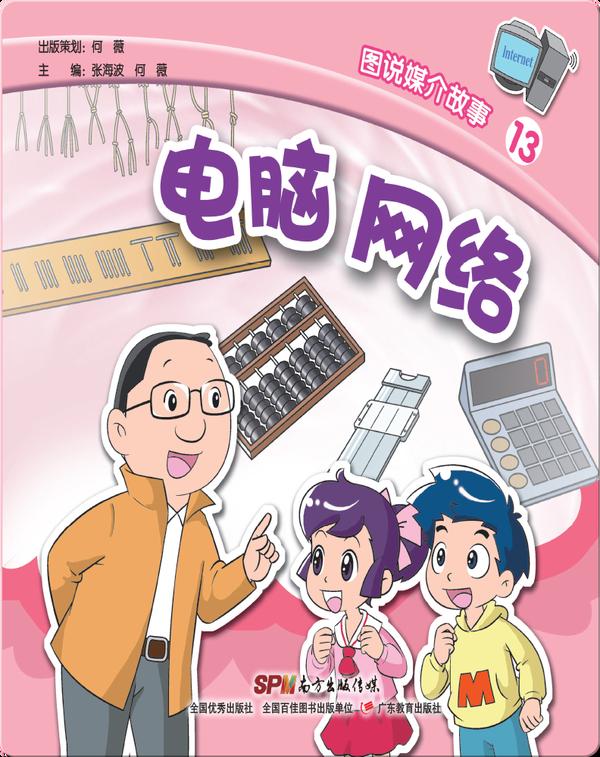 图说媒介故事13.电脑 网络