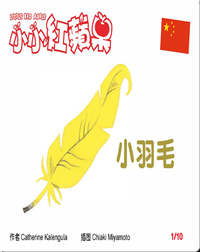 小羽毛 (Simplified) Little Feather