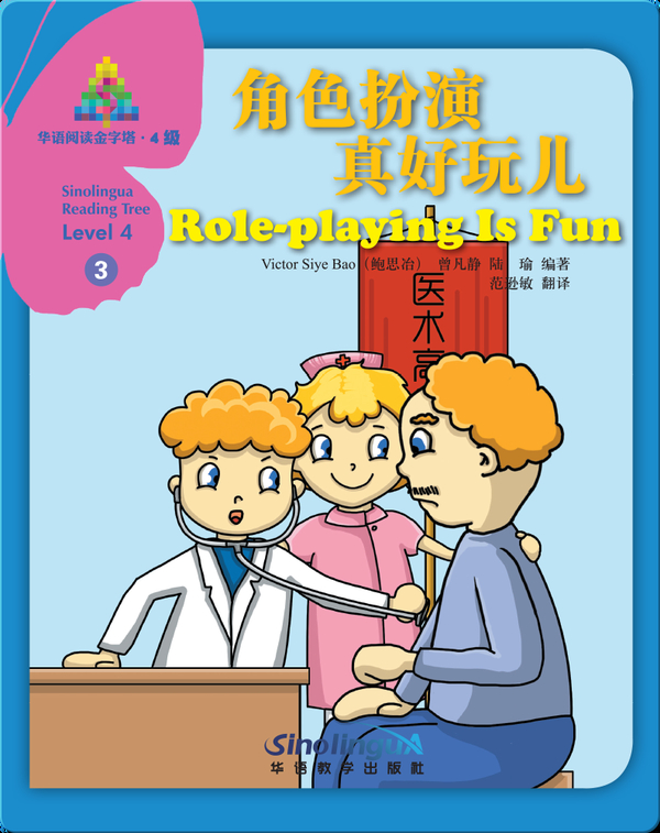 华语阅读金字塔·4级·3.角色扮演真好玩