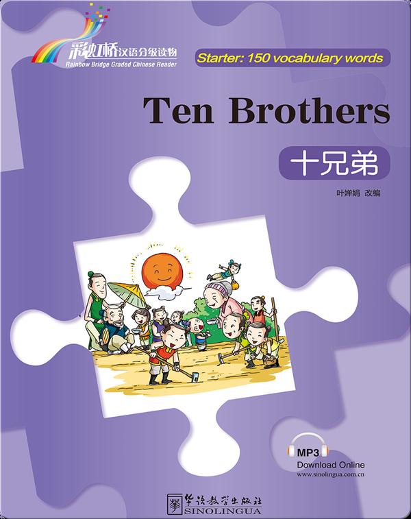 十兄弟(入门级:150词)/ Ten Brothers