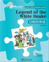 白蛇的传说(第2级:500词)/ Legend of the White Snake