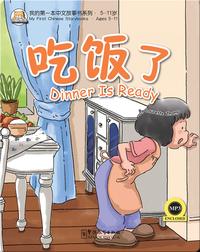 我的第一本中文故事书:吃饭了