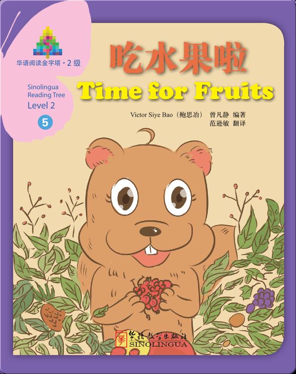 华语阅读金字塔·2级·5.吃水果啦