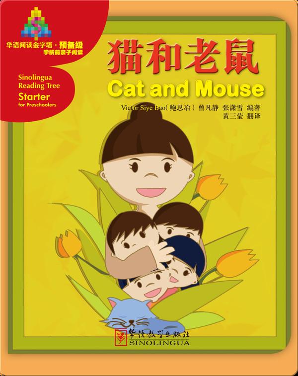 华语阅读金字塔·预备级·4.猫和老鼠