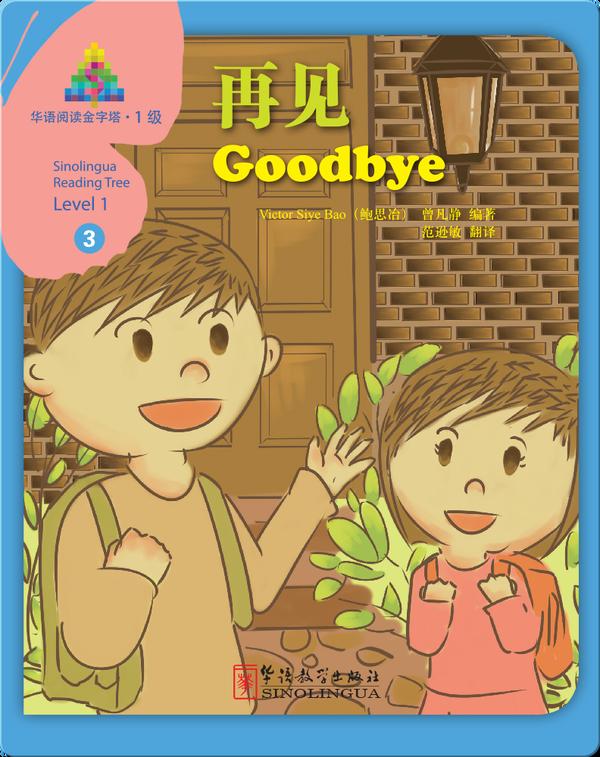 华语阅读金字塔·1级·3.再见