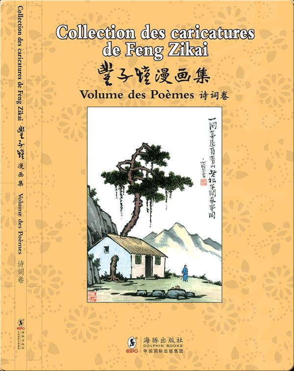 丰子恺漫画集 诗词卷 / Collection des caricatures de Feng Zikai: Volume des Poèmes