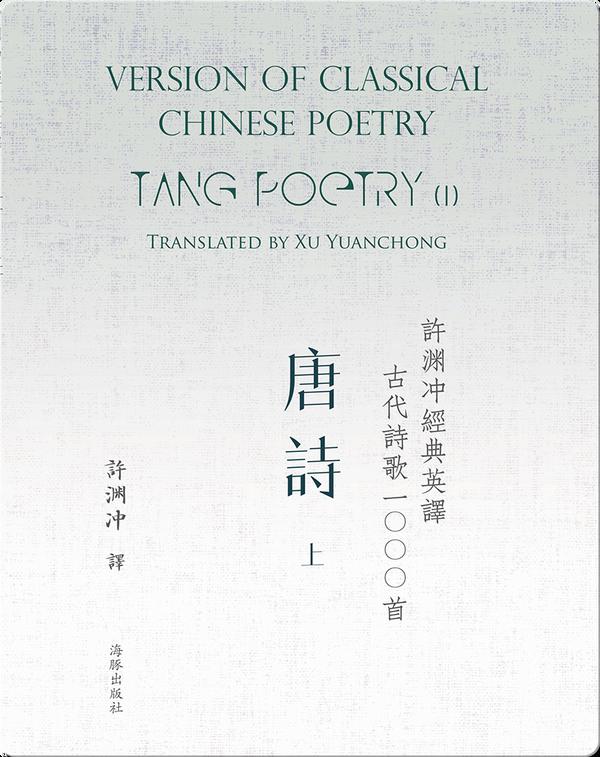 Tang Poetry (I) | 许渊冲经典英译古代诗歌1000首  唐诗(上)