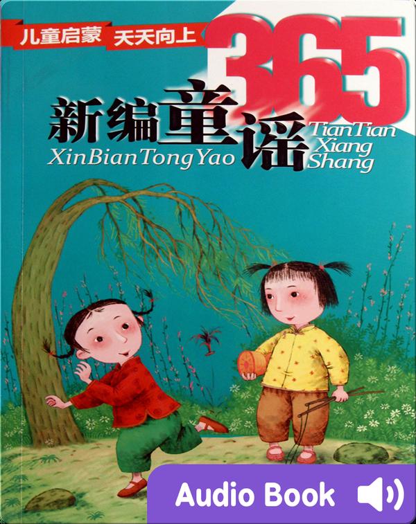 新编童谣365
