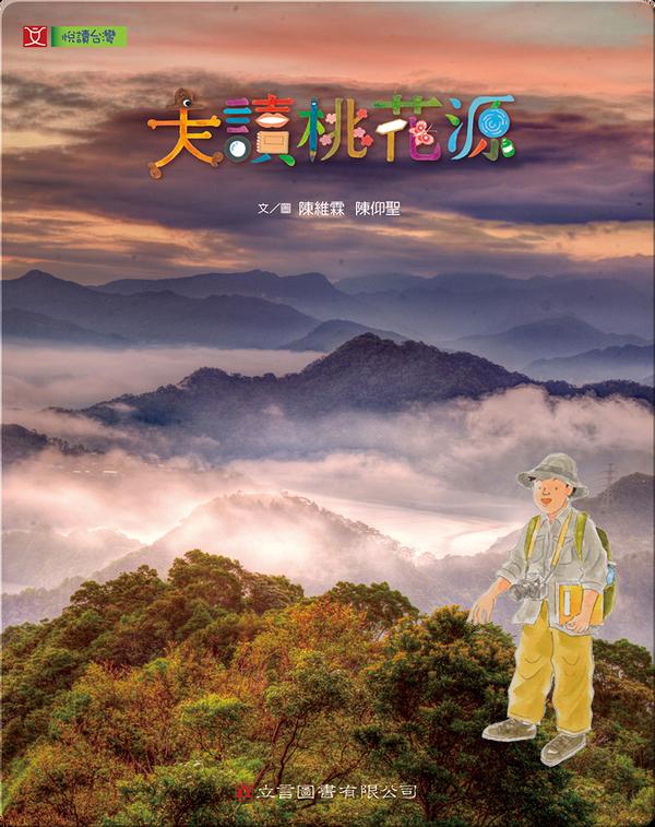 走讀桃花源: Reviews of My Wanderings in Taoyuan—The Land of Peach Blossoms